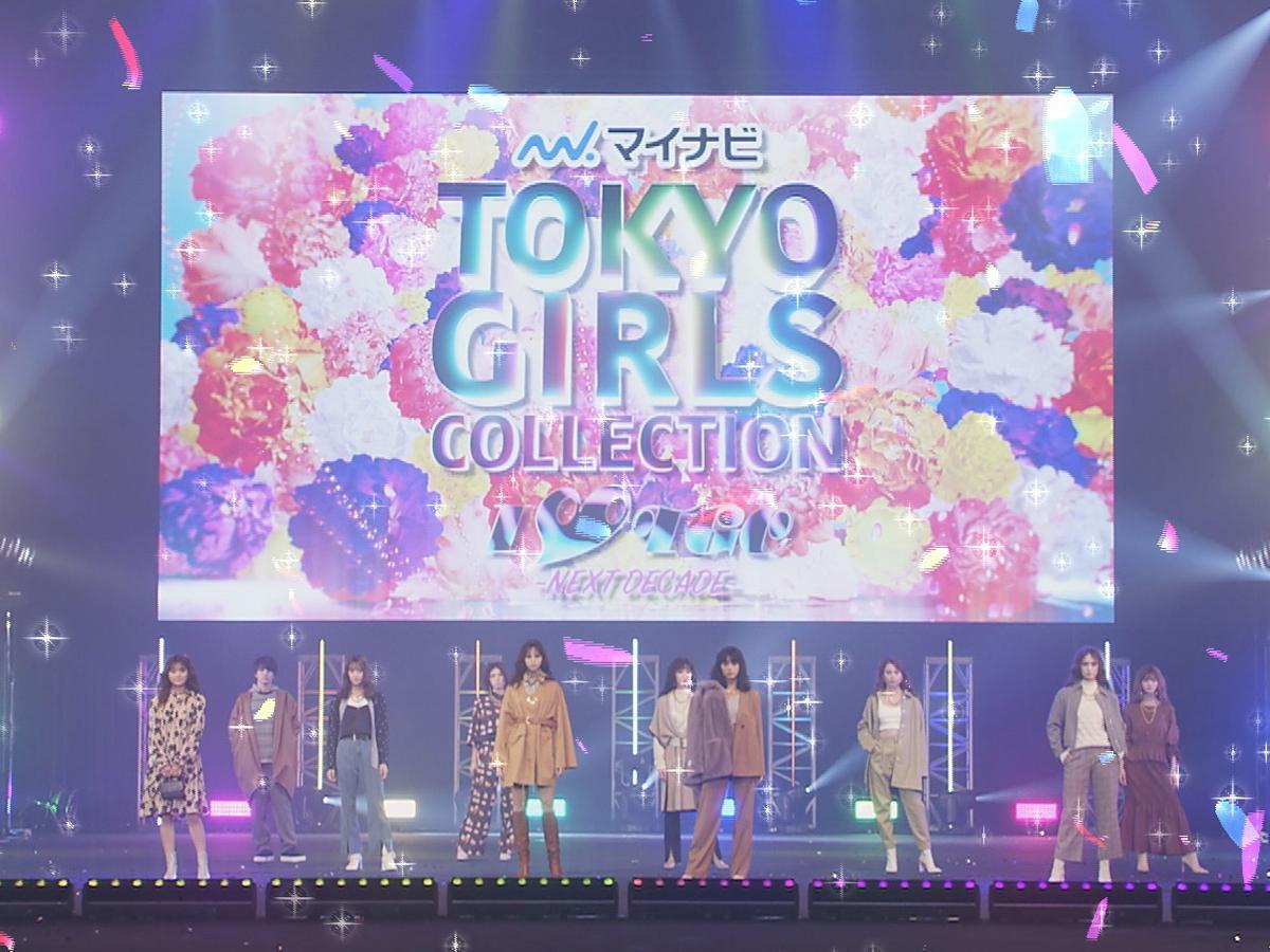 昨年開催時のファッションショーより©マイナビ TOKYO GIRLS COLLECTION 2020 AUTUMN/WINTER ONLINE