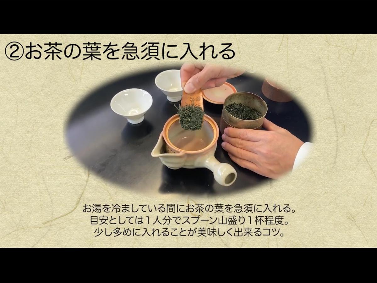 山城地域で活動する茶師がチャの入れ方紹介する動画より