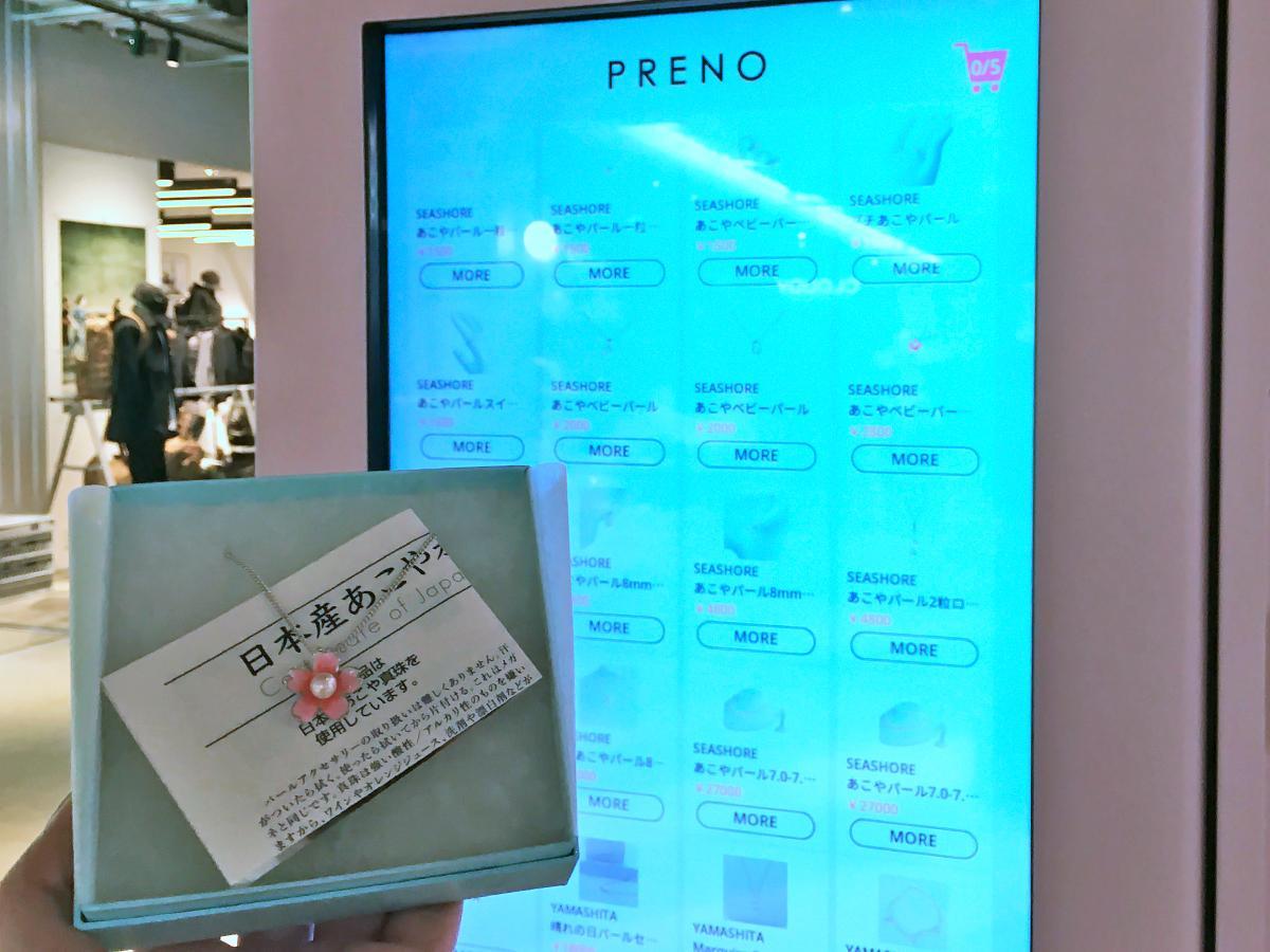 国産の「アコヤ真珠」を使ったアクセサリーを販売する「真珠自販機」