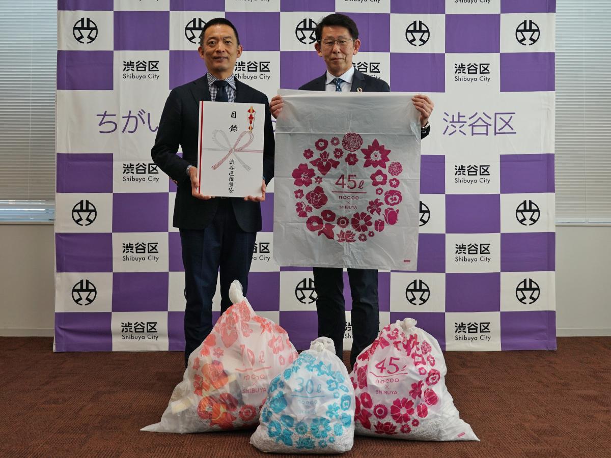 (左から)長谷部健渋谷区長と日本サニパック井上充治社長