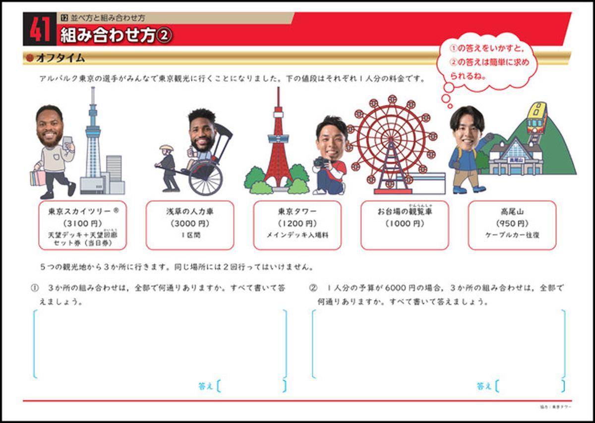 アルバルク東京の選手たちも登場する算数ドリル