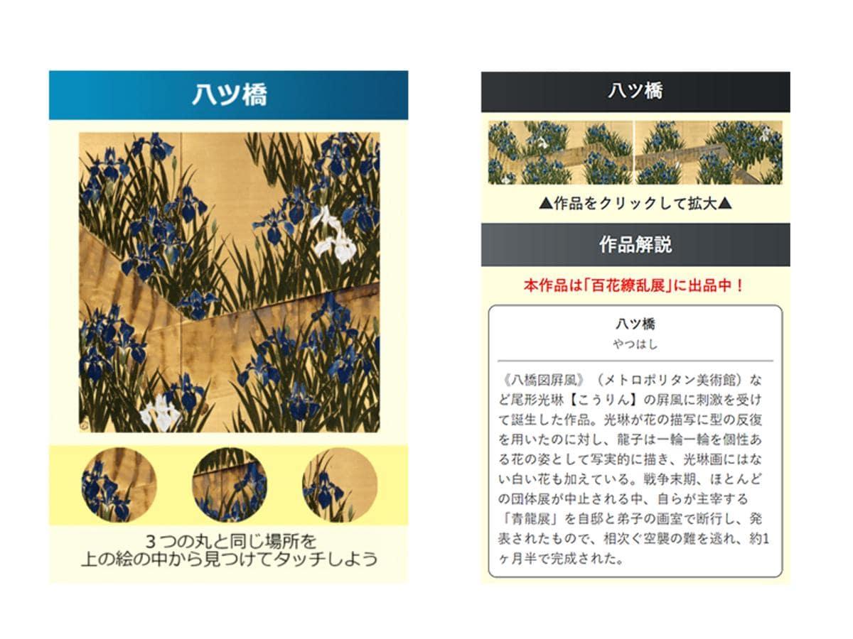 ゲームのサンプル画面。問題で指定された部分を全て見つけると作品情報などが見られる