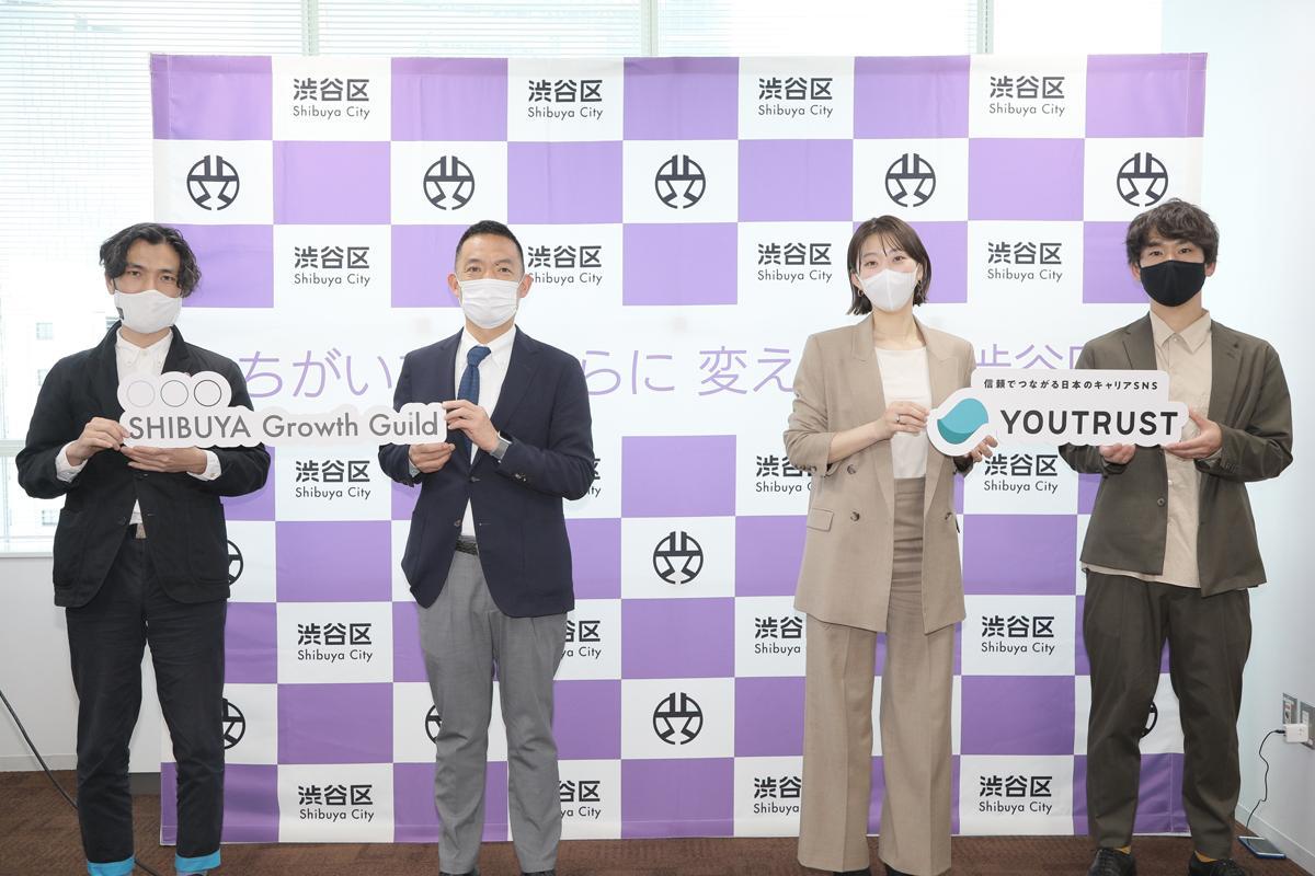 「渋谷区に対する思いがある方を選ばせていただいた」と話した長谷部健渋谷区長(左から2番目)