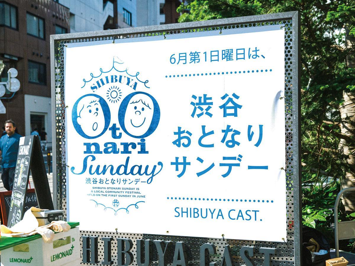 「渋谷おとなりサンデー」を伝えるサイン(過去開催時の様子)