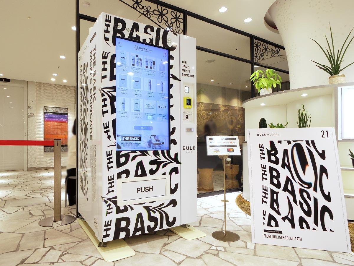 「バルクオム」のスキンケアアイテムなどを販売する自販機
