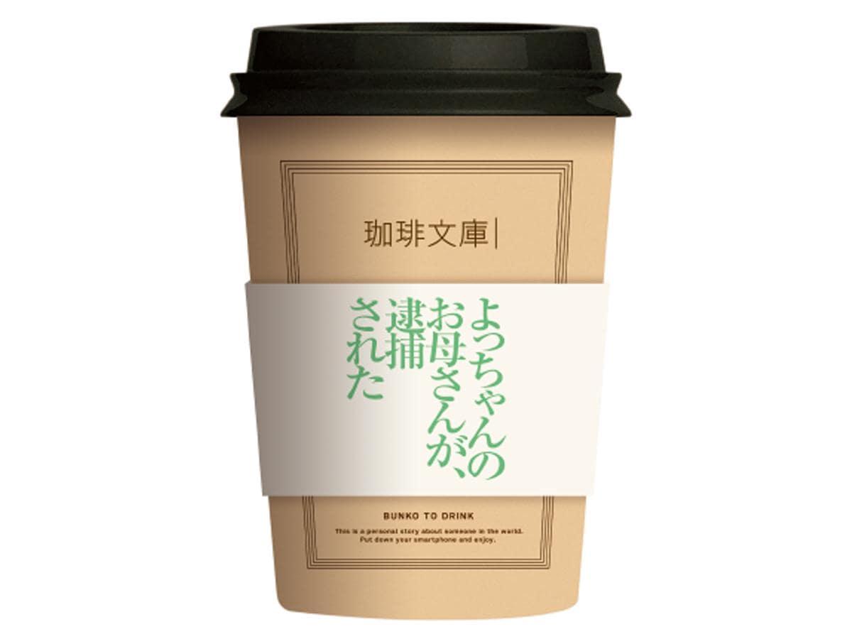 珈琲文庫が提供するコーヒーカップ。スリーブの裏に私小説が書かれている。