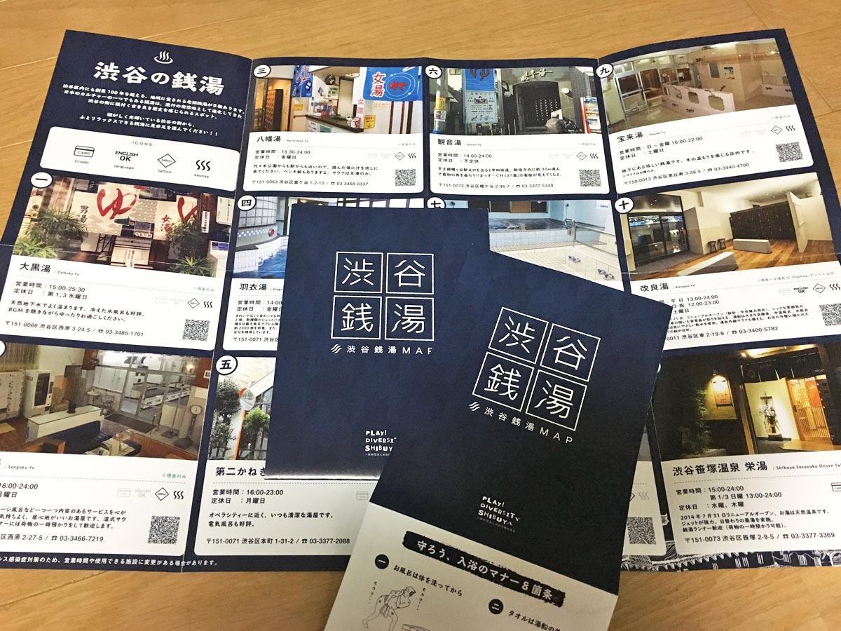 渋谷区内11カ所の銭湯を掲載する
