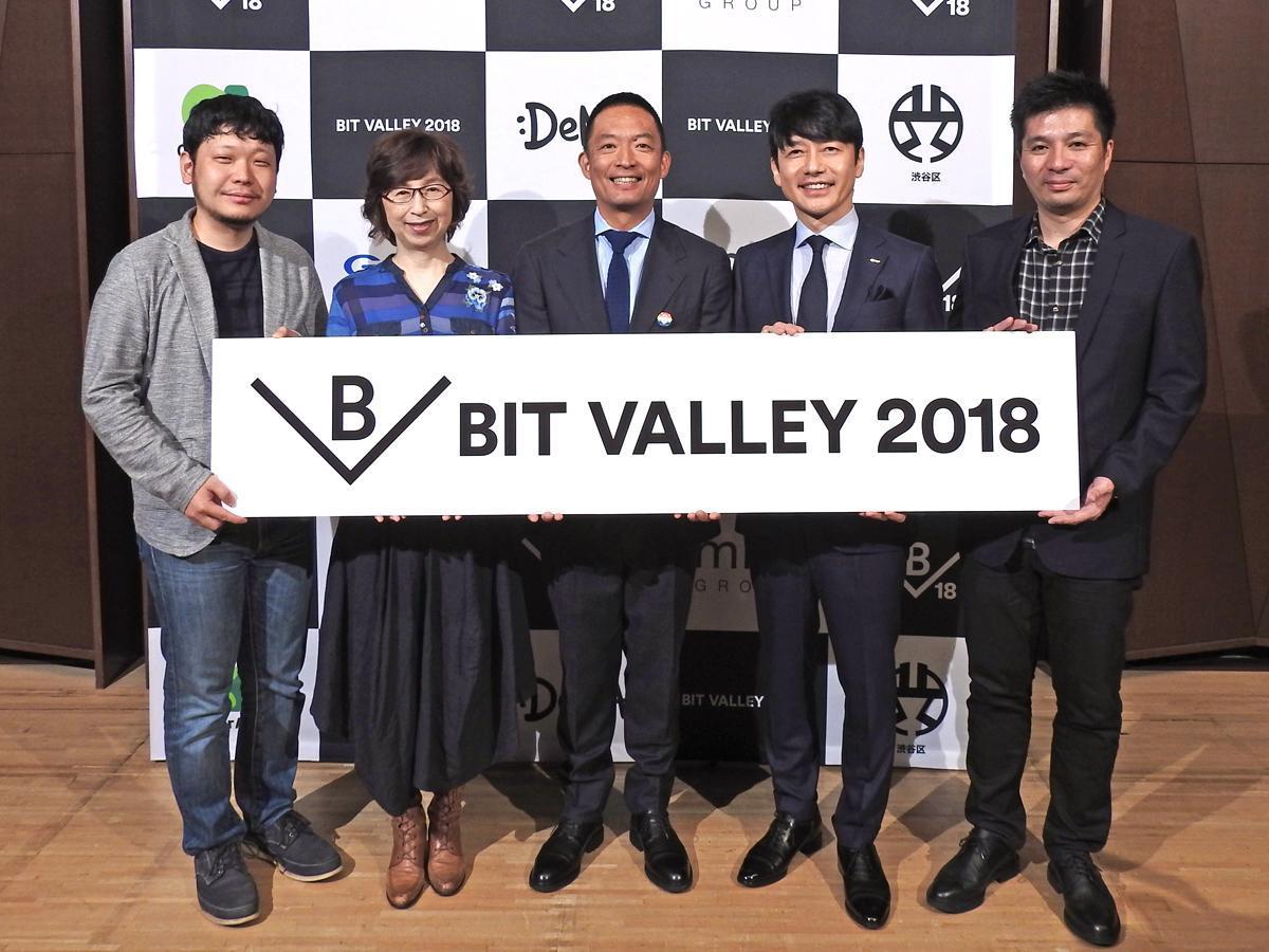 2018年に「BIT VALLEY」を立ち上げた際の写真