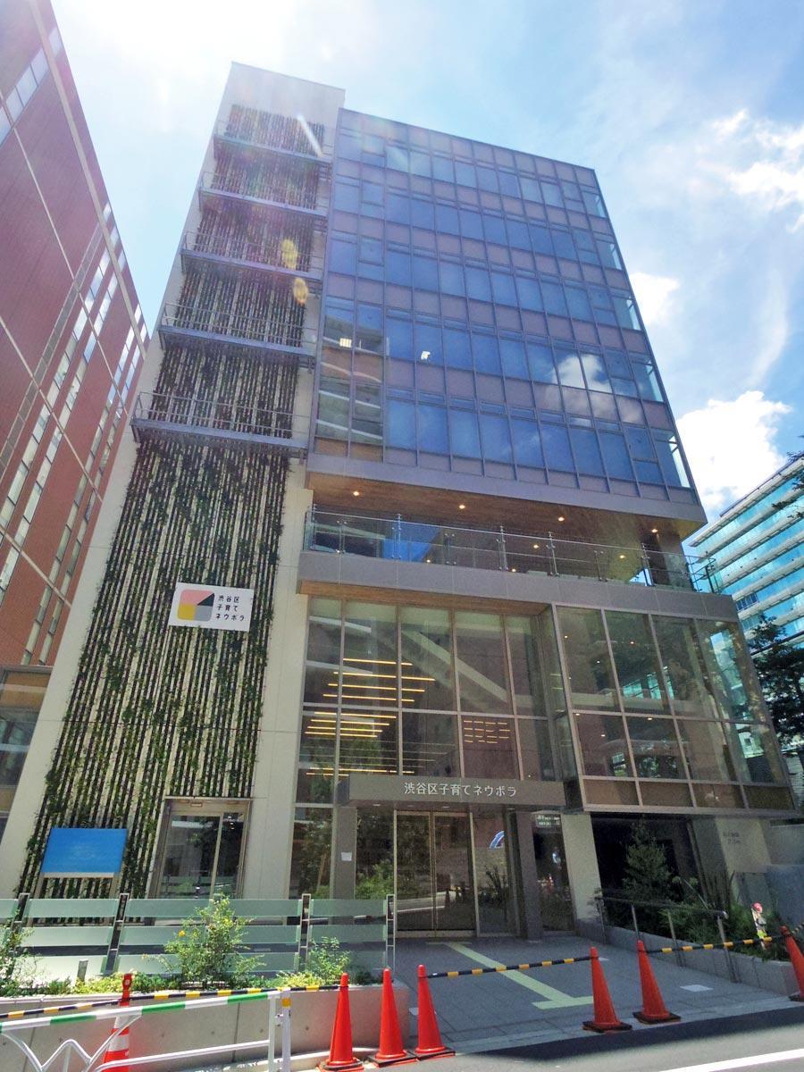 渋谷区役所にほど近い場所に位置する施設の概観