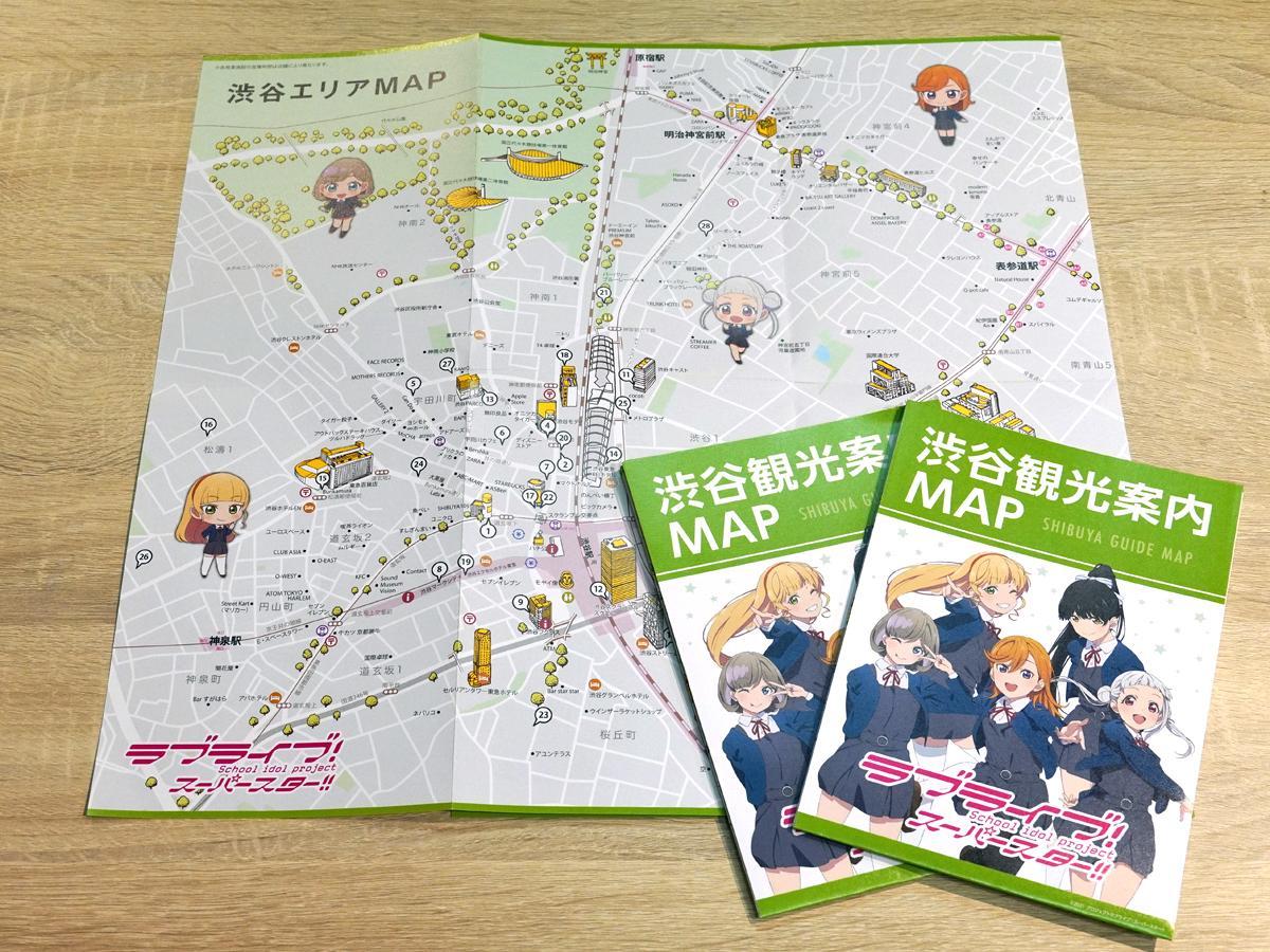 テレビアニメ「ラブライブ!スーパースター!!」とコラボレーションした渋谷区の観光マップ