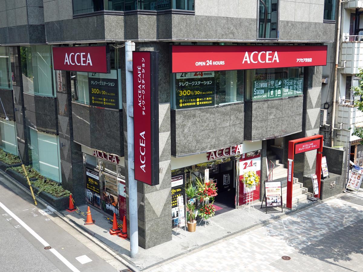 明示通り沿いで移転した「アクセア渋谷店」
