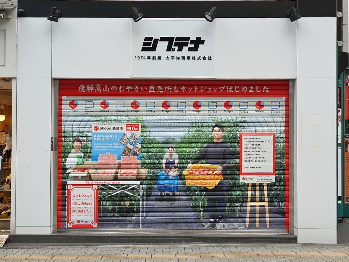 井の頭通り沿いの店舗には岐阜のトマト農園「まるかじり農園」をデザイン