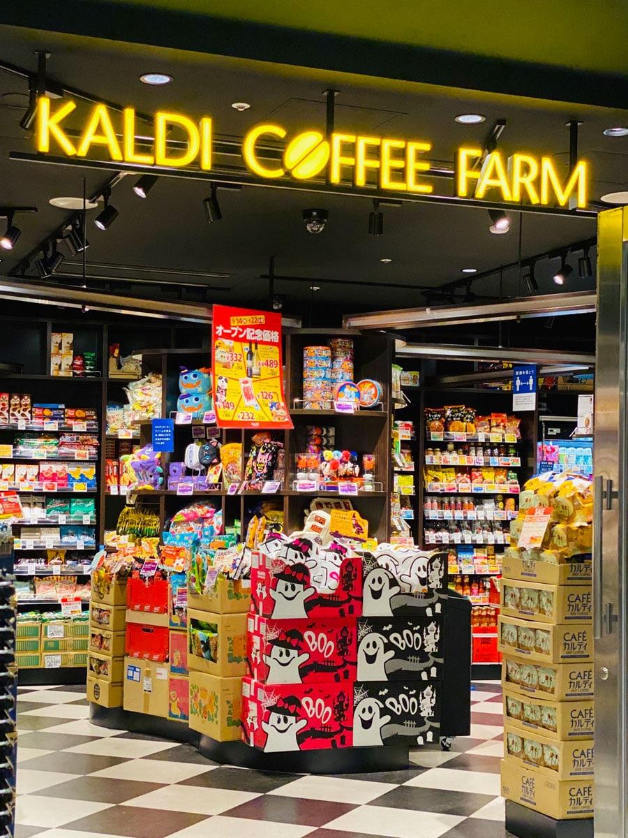 コーヒー ファーム カルディ
