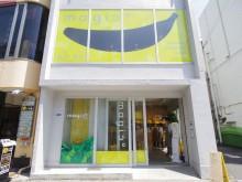 バナナスムージーブランド「マジコ」、表参道駅近くに期間限定スタンド