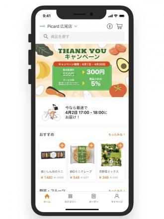 ミクシィが初のデリバリーサービスアプリ「ミクマ」 生鮮食品中心に最短1時間で配達