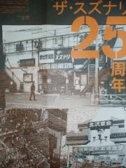 下北沢の「ザ・スズナリ」、開場25周年で記念公演