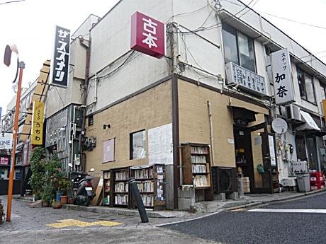 茶沢通りに面した店舗。店舗の外にも古書が並ぶ