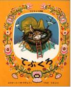 福音館書店「てぶくろ」(絵:エウゲーニー・M・ラチョフ 訳:内田莉莎子)