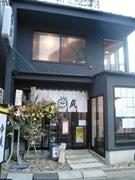 下北沢に焼き鳥居酒屋-「夢のある」若者ターゲット応援で出店