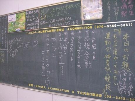 待ち合わせに使われることもある「シモキタ伝言板」