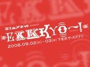 下北沢で劇団5組が演劇イベント-「藪の中」モチーフ作品上演も