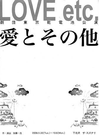 同公演のフライヤー。イラストは加藤さんとロングランプランニングの滝石ゆみさんが手がけた