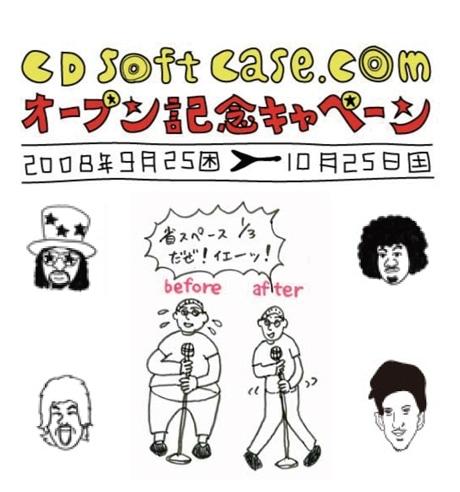 下北沢のアナログ盤専門店、CD収納ケース専門の通販サイト
