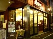 やなか珈琲、下北沢に出店-豆をその場で脱穀し焙煎、40~50代狙う
