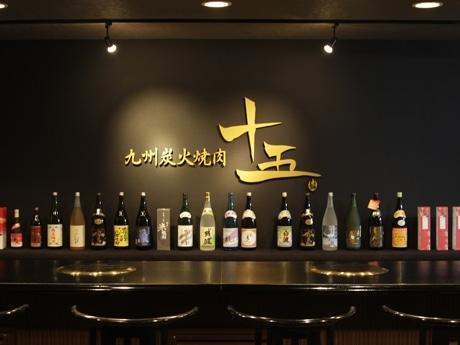 本格焼酎や日本酒など、酒類を豊富に取り揃える