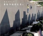 森岡龍さん主演、25歳の新鋭・池田将監督作品「亀」-下北沢で上映