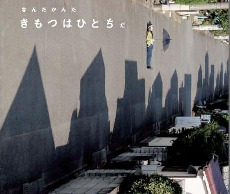 「亀」チラシより。同作は「灰色の魚」「えび」「くらげ」に続く、池田監督の最新作