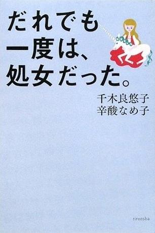 「だれでも一度は、処女だった」。理論社の「よりみちパン!セ」シリーズ第41弾。定価1,575円