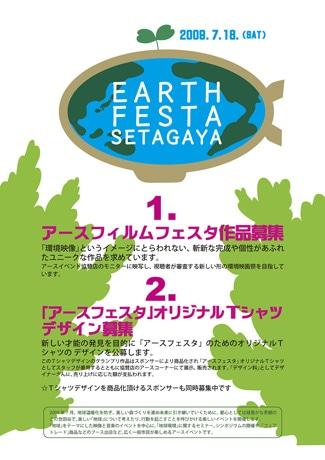 「EARTH FILM FESTA」のポスター