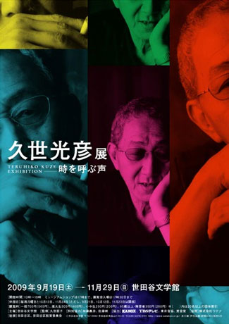 「久世光彦 時を呼ぶ声」展チラシより。久世氏は世田谷区東玉川に住んでいた