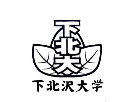 「下北沢大学」の校章