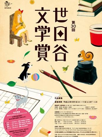 第30回「世田谷文学賞」のポスター