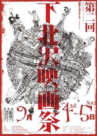 「第2回下北沢映画祭」チラシ。表彰式と交流会の様子はUSTREAMで配信される「第2回下北沢映画祭」チラシ。表彰式と交流会の様子はUSTREAMで配信される