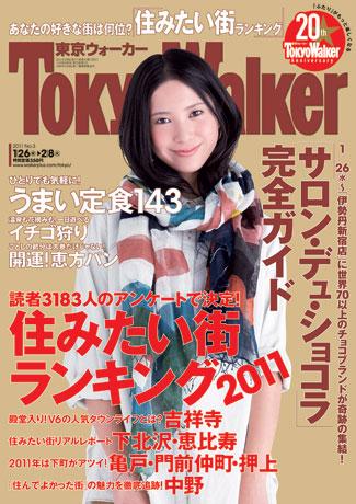 「住みたい街ランキング」が掲載されている東京ウォーカー(1月25日発売)