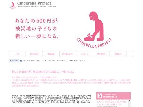 シンデレラ・プロジェクトのホームページ