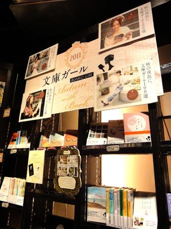 「文庫ガール」フェアが展開されている書棚
