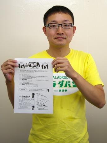 無職フェス実行委員会代表の岩井祐樹さん