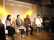 下北沢でNY発の異業種交流会-2008年から30回以上開催