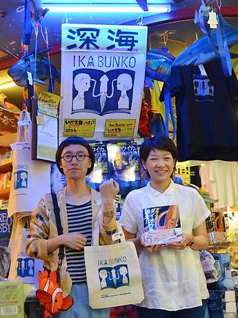 いか文庫店主(右)とヴィレッジ・ヴァンガード長谷川さん(左)。「深海をイメージして、ブルーのライトにした」と話す