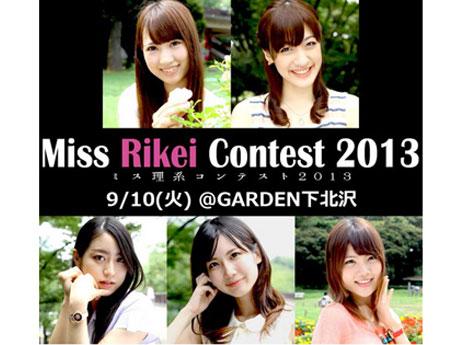 「Miss Rikei Contest(理系ミスコンテスト)2013」の出場者