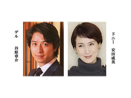 出演者の谷原章介さんと安田成美さん