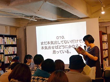 共感する項目1位のページを読むジェーン・スーさん。参加者たちは大きくうなずいたり、笑い声をあげながらイベントを楽しんでいた