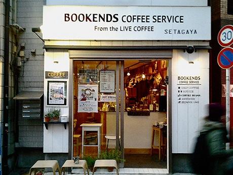 「ブックエンドコーヒーサービス」の外観