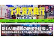下北沢でお笑いフェス「下北沢大興行」-お笑い芸人120組出演