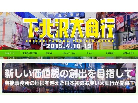 「下北沢大興行」の公式サイト。1月30日に公演ラインアップの第1弾が発表された