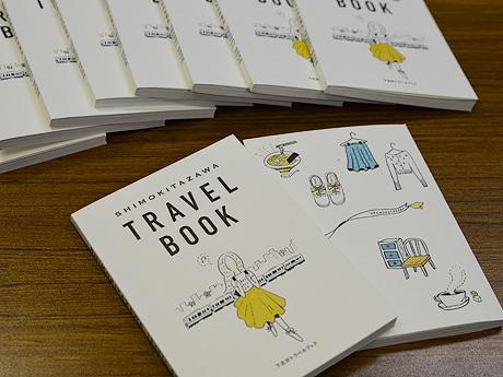 「SHIMOKITAZAWA TRAVEL BOOK」は全80ページ。全ページカラー印刷